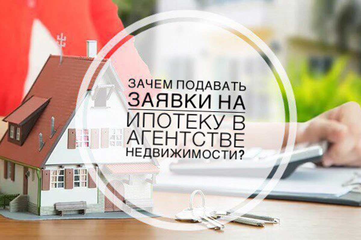 надо как оформляется ипотека через недвижимость услышал едва